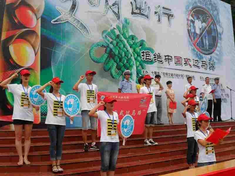 ...文明平安十堰行 拒绝中国式过马路 主题宣传实践活动启动仪... (36)